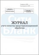 Журнал учета качества предстерилизационной обработки / форма 366-У